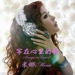 Mina米娜的专辑 写在心里的歌(单曲)