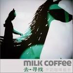 牛奶咖啡的专辑 去寻找(单曲)