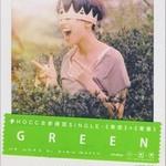 何韵诗的专辑 Green(单曲)