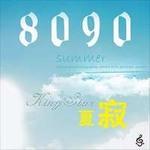 KingStar的专辑 8090