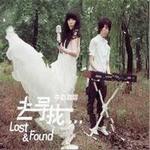 牛奶咖啡的专辑 Lost & Found 去寻找(EP)