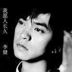 李健的专辑 我愿人长久(单曲)