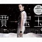 何韵诗的专辑 抛砖引玉(单曲)