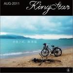 KingStar的专辑 你我之间·微幸福