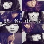 杜婧荧的专辑 悲伤电影(单曲)