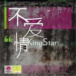 KingStar的专辑 不爱情