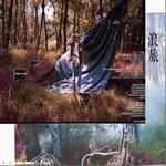 王啸坤的专辑 浪旅(单曲)