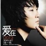 徐一鸣的专辑 爱在2012