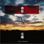 汪峰的专辑 存在 (单曲)