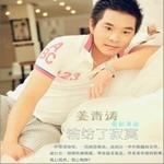 姜青涛的专辑 输给了寂寞(单曲)