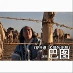 巴图的专辑 萨日娜-多情的天鹅(单曲)