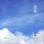 汪峰的专辑 爸爸 (单曲)