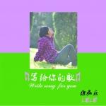 徐磊乐的专辑 写给你的歌