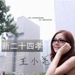 王小尧的专辑 新二十四孝
