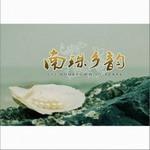 南珠乡韵(单曲)