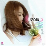 罗心洁的专辑 你的北京我的西江(单曲)