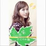 伊贞羽的专辑 忘记你的微笑忘记你的脸(单曲)