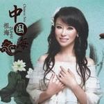 祖海的专辑 中国海