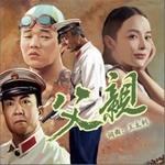 筷子兄弟的专辑 父亲(单曲)