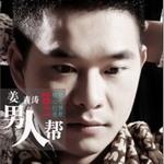 姜青涛的专辑 男人帮(单曲)
