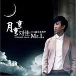 刘佳(Mr.L)的专辑 月弯弯(单曲)