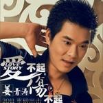 姜青涛的专辑 爱不起伤不起(EP)