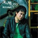 王旭的专辑 时光的氧气(单曲)