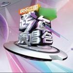 华语群星的专辑 湖南卫视2012跨年演唱会