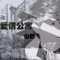 李昊瀚(山野)的专辑 爱情公寓(单曲)