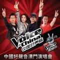 中国好声音的专辑 中国好声音澳门演唱会