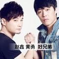 黄勇的专辑 好兄弟(单曲)