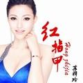 苏梓玲的专辑 红指甲(单曲)