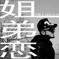 姐弟恋(单曲)