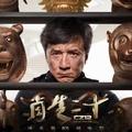 成龙的专辑 妙手空空(单曲)