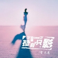 2012孤身只影(EP)