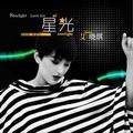 艾晓琪的专辑 星光(单曲)