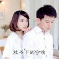 放不下的守候(EP)