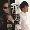 郭羽生&杨润民的专辑 末日殇城(单曲)