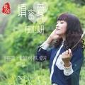 专辑填密爱(EP)