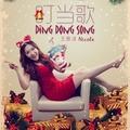 王雅洁(米雅)的专辑 叮当歌(单曲)