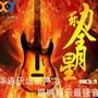 华语群星的专辑 乐动全明星