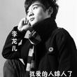 李龙儿的专辑 我爱的人嫁人了(单曲)