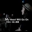 唯美版《泰坦尼克号》主题曲My heart will go on