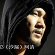 阿清的专辑 沙漏(单曲)