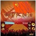 华语群星的专辑 中国队加油(单曲)