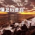 于浩宸的专辑 保卫钓鱼岛