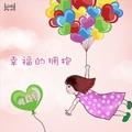 何禹萱的专辑 幸福的拥抱(单曲)