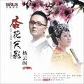 杏花天影(单曲)