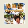 刘佳(Mr.L)的专辑 美丽国(单曲)