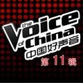中国好声音的专辑 中国好声音 第一季 第十一期